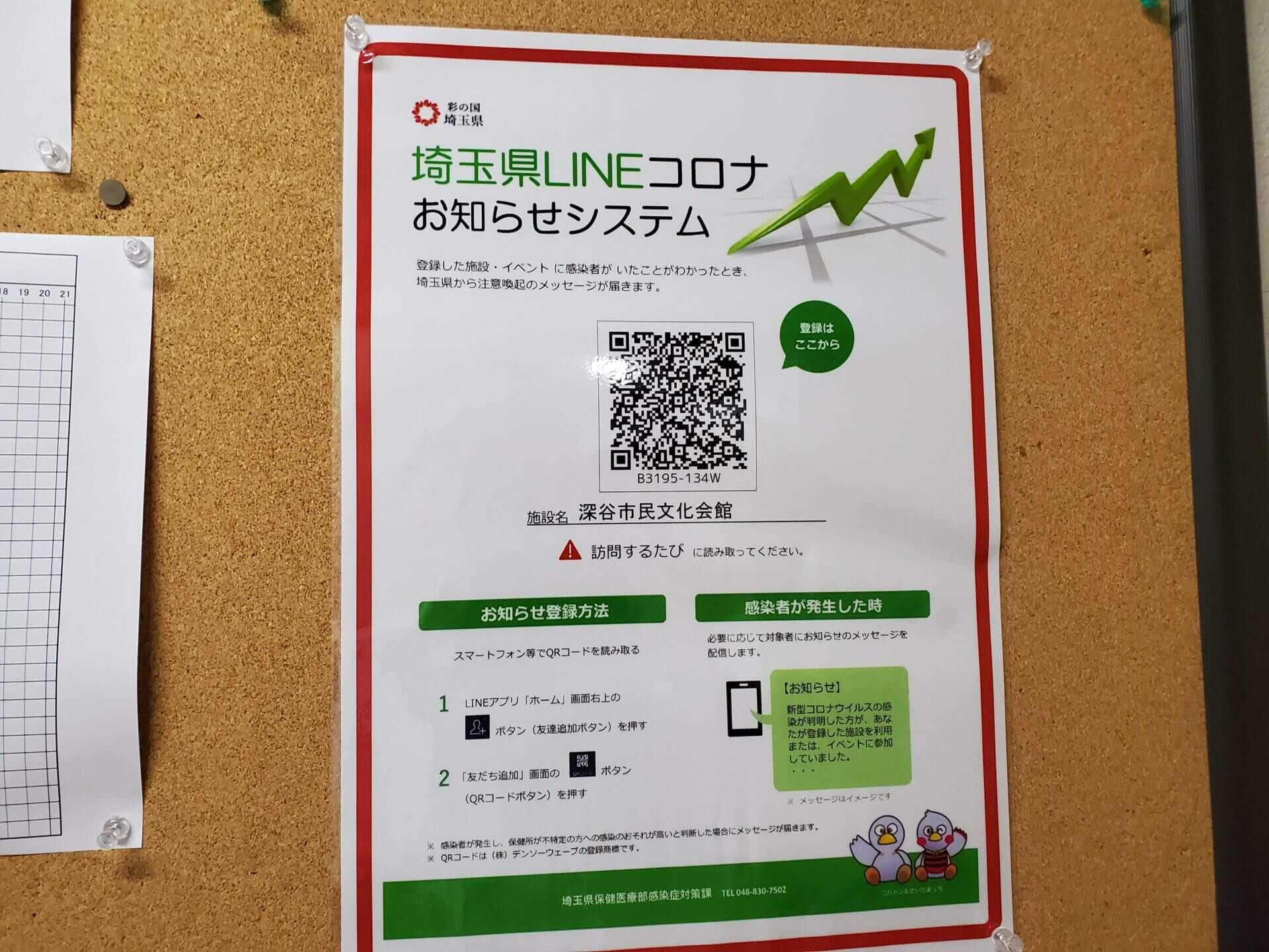 感染 者 コロナ 埼玉 県