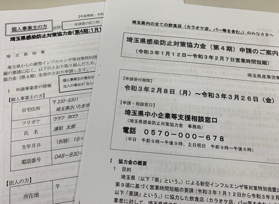 協力 埼玉 金 県